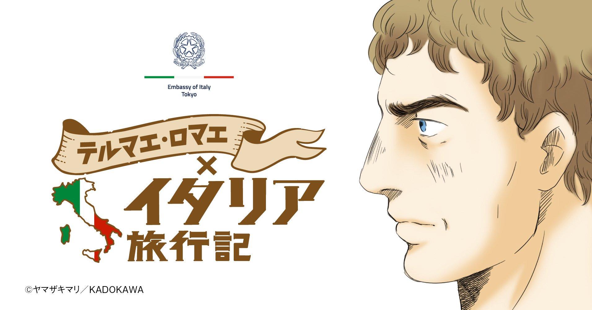 Thermae Romae, il manga giapponese per promuovere il turismo italiano in Giappone